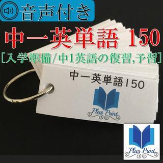 英単語カード150(中学1年生)【12】(語学/参考書)