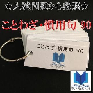 ことわざ・慣用句90【フラッシュカード】 (中学受験/高校受験対策用)【26】(語学/参考書)