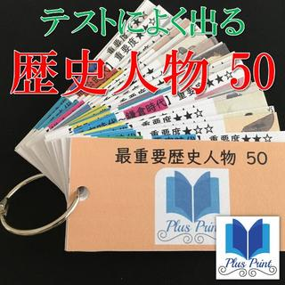 最重要歴史人物50【フラッシュカード】 (中学受験/高校受験対策用)【27】(語学/参考書)