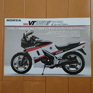 ホンダ(ホンダ)のカタログ HONDA MC08 VT250F INTEGRA SE(カタログ/マニュアル)