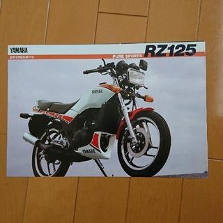 ヤマハ - カタログ YAMAHA 1GV RZ125