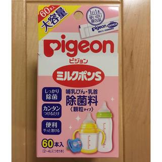 Pigeon - Pigeon ピジョン⭐️ミルクポンs⭐️58包