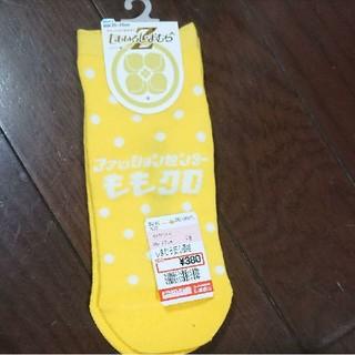 シマムラ(しまむら)のももクロ しまむら コラボ 靴下 しおりん(アイドルグッズ)