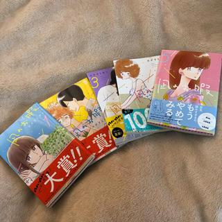 アキタショテン(秋田書店)ののあさん専用  凪のお暇 1〜5巻セット コナリミサト(女性漫画)