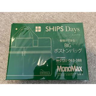 SHIPS - 【新品未開封】SHIPS DAYS(シップスデイズ) ビッグボストンバッグ