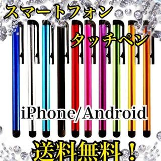 アンドロイド(ANDROID)のスマートフォン タッチペン 2本(その他)