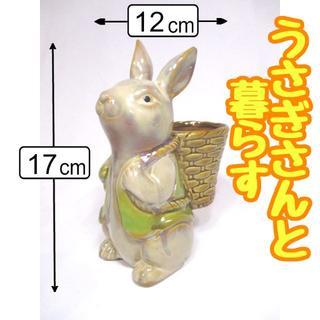 【値下げ】陶器製オスうさぎの置物 小 インテリア ガーデニング 園芸【送料込】(置物)