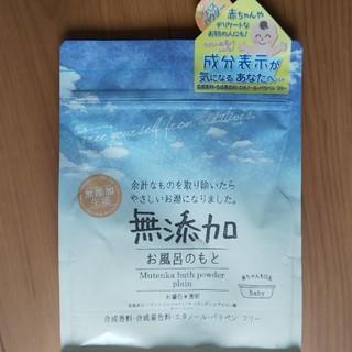 無添加お風呂のもと2個セット(入浴剤/バスソルト)