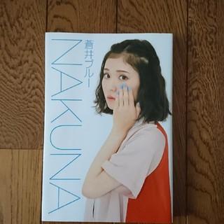 カドカワショテン(角川書店)のNAKUNA 蒼井ブルー(アート/エンタメ)