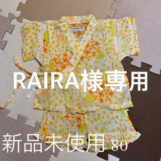 アンパサンド(ampersand)の【RAIRA様専用】甚平(甚平/浴衣)