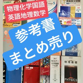 オウブンシャ(旺文社)の参考書まとめ売り 専用作るのでここから購入禁止(語学/参考書)