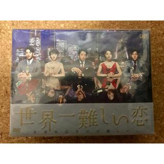 世界一難しい恋 DVD-BOX〈初回限定版・6枚組〉(TVドラマ)