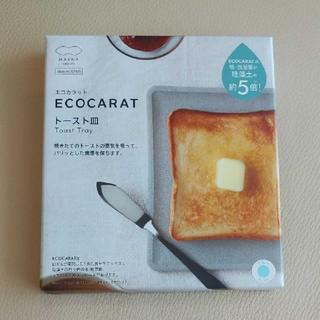 バルミューダ(BALMUDA)の新品未使用☆エコカラット トースト皿【ECOCARAT】マーナ(食器)