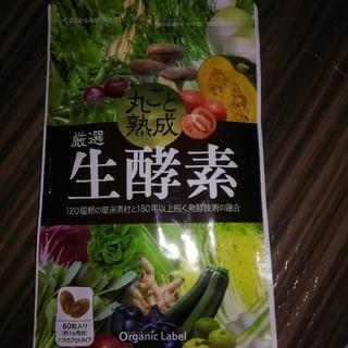 オーガニックレーベル  葵様専用(ダイエット食品)