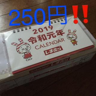 シマムラ(しまむら)の250円‼️ 非売品 しまむら カレンダー (カレンダー/スケジュール)