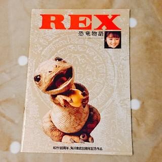 カドカワショテン(角川書店)の映画 REX恐竜物語 パンフレット(その他)