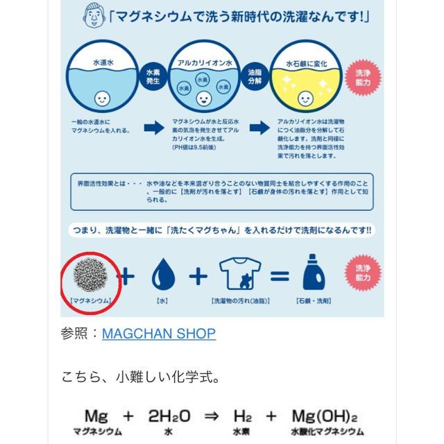 マグネシウム 風呂 危険