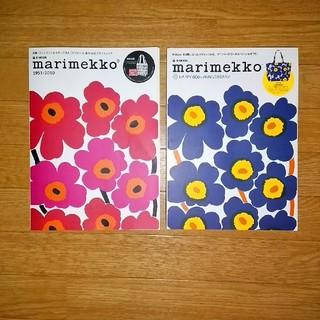 マリメッコ(marimekko)のマリメッコ MOOK(ファッション)
