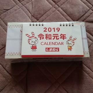 シマムラ(しまむら)のしまむら カレンダー 箱ティッシュ(カレンダー/スケジュール)