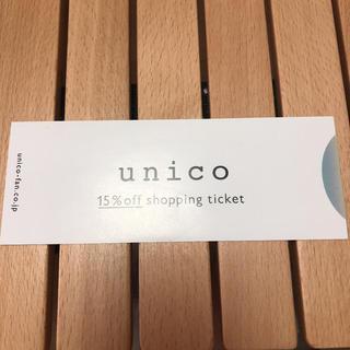 ウニコ(unico)の本日まで!unico 15%オフ 優待券(ショッピング)