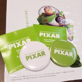 ディズニー(Disney)の【新品未使用】PIXARのひみつ展 限定缶バッジ2種(キャラクターグッズ)