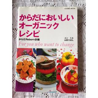 アムウェイ(Amway)のからだにおいしいオーガニックレシピ Amway (健康/医学)