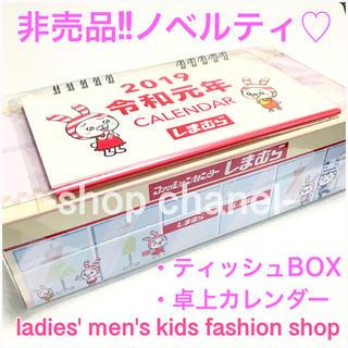 シマムラ(しまむら)の新品■しまむら 非売品‼️ノベルティ♡ ティッシュBOX&卓上カレンダー セット(ノベルティグッズ)