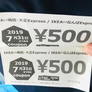 イケア(IKEA)のIKEA鶴浜店 500円割引券 2枚セット(ショッピング)