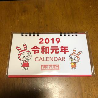 シマムラ(しまむら)の令和カレンダー(カレンダー/スケジュール)