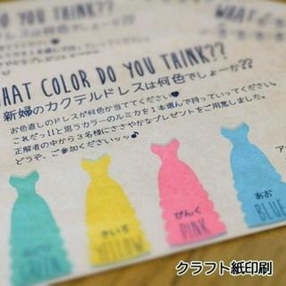 ウェディング☆ドレスの色当てクイズPOP その他のその他(オーダーメイド)の