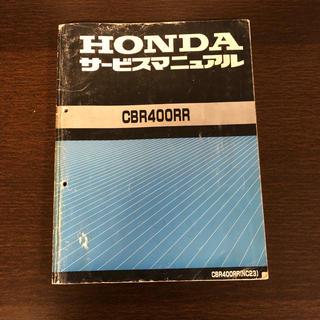 ホンダ(ホンダ)のCBR400RR NC23 サービスマニュアル(カタログ/マニュアル)