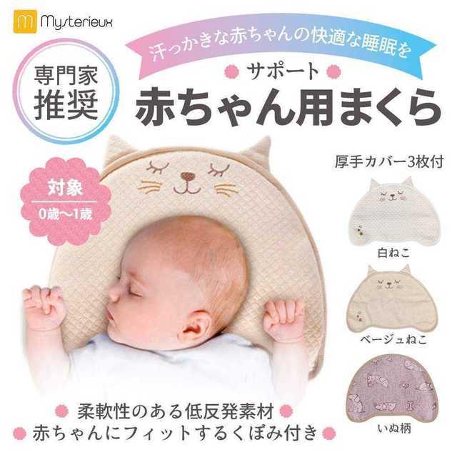 e83188da404e4 ☆吐き戻し防止赤ちゃん用まくら(3枚組☆の通販 by 平井 光範 s shop|ラクマ