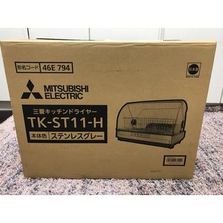 ミツビシ(三菱)の三菱キッチンドライヤー TK-ST11-H ステンレスグレー(食器洗い機/乾燥機)
