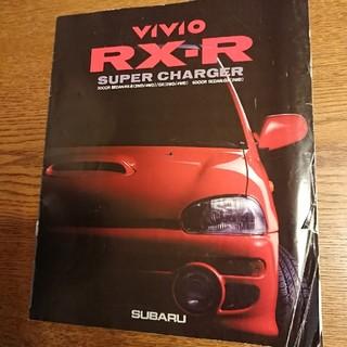スバル(スバル)のVivio RX-R,GX カタログ 【富士重工業】【スバル】(カタログ/マニュアル)
