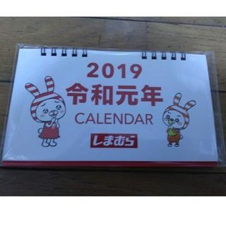 シマムラ(しまむら)の令和元年カレンダー(カレンダー/スケジュール)