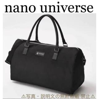 nano・universe - ⭐️新品⭐️【ナノユニバース】2way 大容量ボストンバッグ★付録❗️