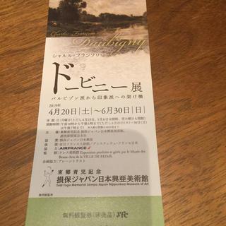 ドービニー展のチケット一枚(美術館/博物館)