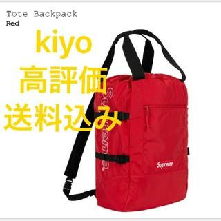 シュプリーム(Supreme)の送料込み supreme tote backpack トート バックパック(バッグパック/リュック)
