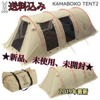 ドッペルギャンガー(DOPPELGANGER)のDOD カマボコテント2 T5-489 ベージュ 2ルーム型 トンネルテント(テント/タープ)