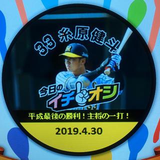 ハンシンタイガース(阪神タイガース)の糸原選手イチオシ缶バッジ(応援グッズ)
