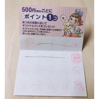 フジヤ(不二家)のペコちゃん ポイントカード(ショッピング)