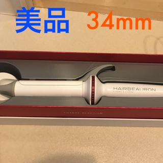 リュミエールブラン(Lumiere Blanc)の【お取り置き中】正規品 ヘアビューロン 34mm(ヘアアイロン)