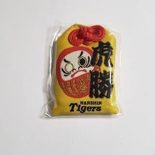 ハンシンタイガース(阪神タイガース)の阪神タイガース 虎勝お守り 28(応援グッズ)