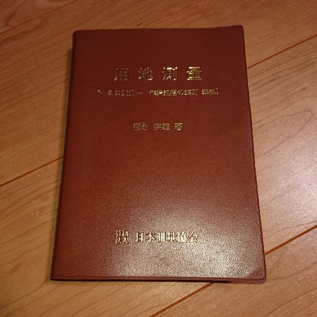 用地測量公共測量作業規程の準則準拠財団法人日本測量協会の通販 by や ...