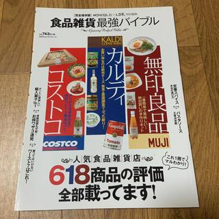 コストコ(コストコ)の食品雑貨最強バイブル 完全保存版(住まい/暮らし/子育て)