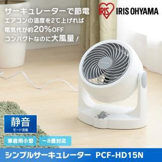 アイリスオーヤマ(アイリスオーヤマ)のシンプル扇風機 静音モード搭載 コンパクト ☆梅雨対策☆(衣類乾燥機)