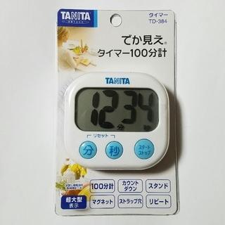 TANITA - タニタ キッチンタイマー ホワイト 白 ☆ TANITA