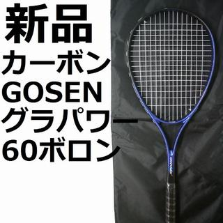 ゴーセン(GOSEN)の新品,軟式ラケット(オールド)GOSENグラパワー60ボロン(ラケット)