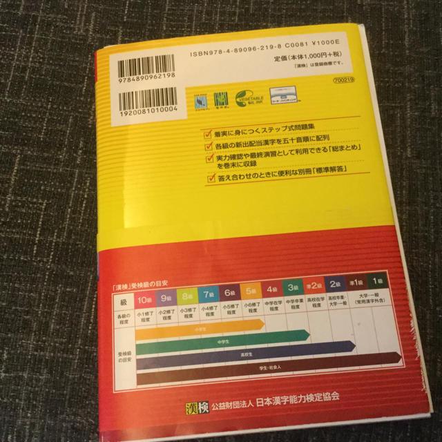 漢検漢字学習ステップ4級 エンタメ/ホビーの本(資格/検定)の商品写真