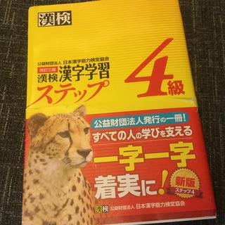 漢検漢字学習ステップ4級(資格/検定)